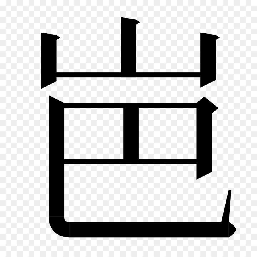 kisspng-stroke-order-regular-script-chinese-characters-mea-5b0749282c9833.7766688015272041361827.jpg