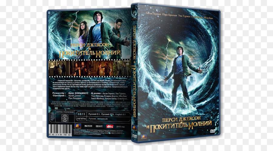percy jackson the lightning thief download