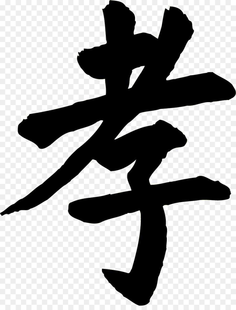 Filial Piety Chinese Characters Symbol Coche Png Download 928