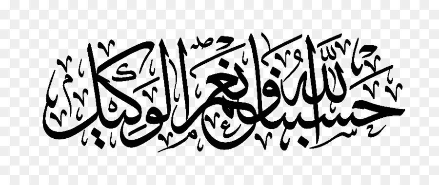 Caligrafía árabe de Arte de la caligrafía Islámica - La caligrafía ...
