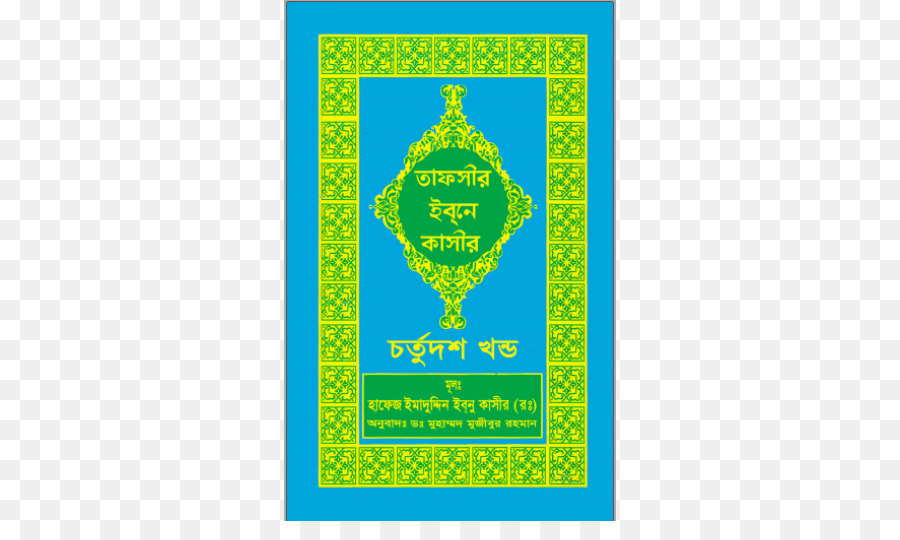 Ibn english tafsir kathir pdf