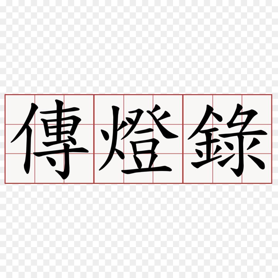 Japanese Language Proficiency Test Kanji Chinese Characters