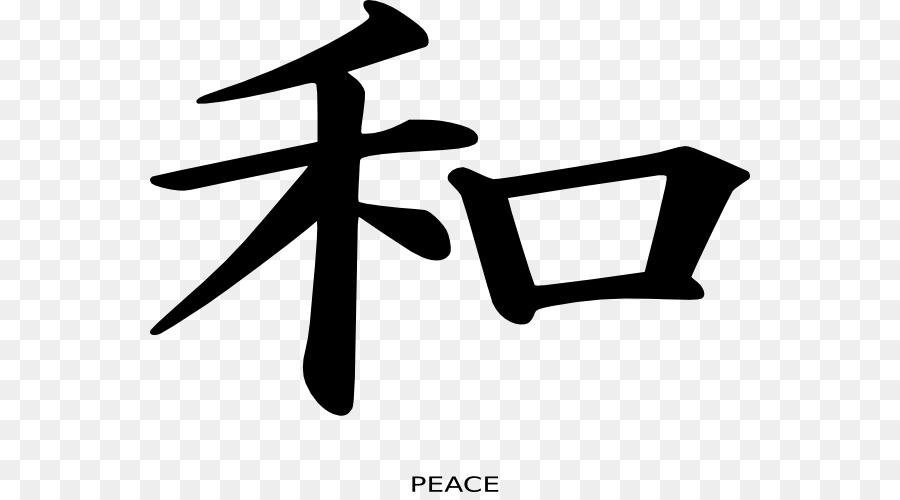 Kanji Peace Symbols Clip Art Japanese Symbols Png Download 600