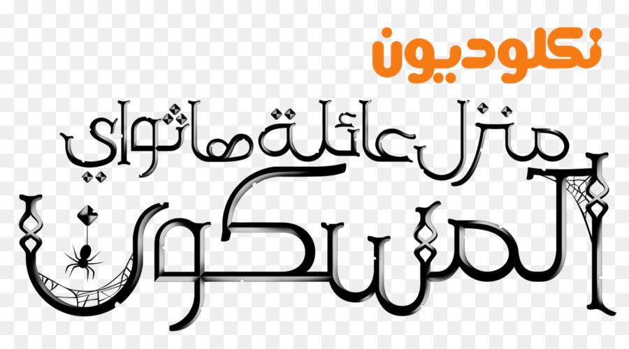Nickelodeon Arabia Logo Arab Hat Png Download 1200666 Free