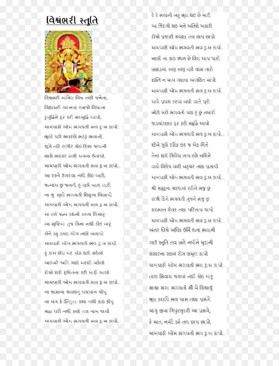 Elgin HighElgin HighVISHWAMBHARI STUTI GUJARATI PDF