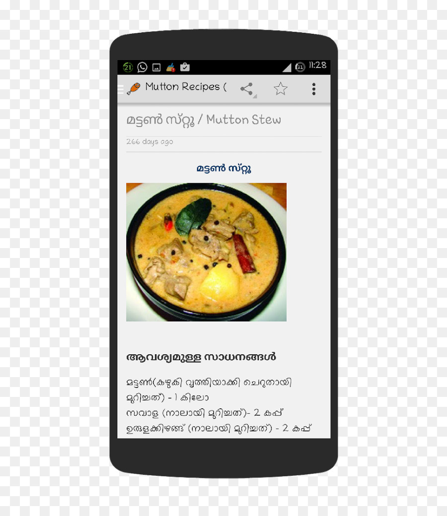 Recipe malayalam mobomarket android dish android png download recipe malayalam mobomarket android dish android forumfinder Images