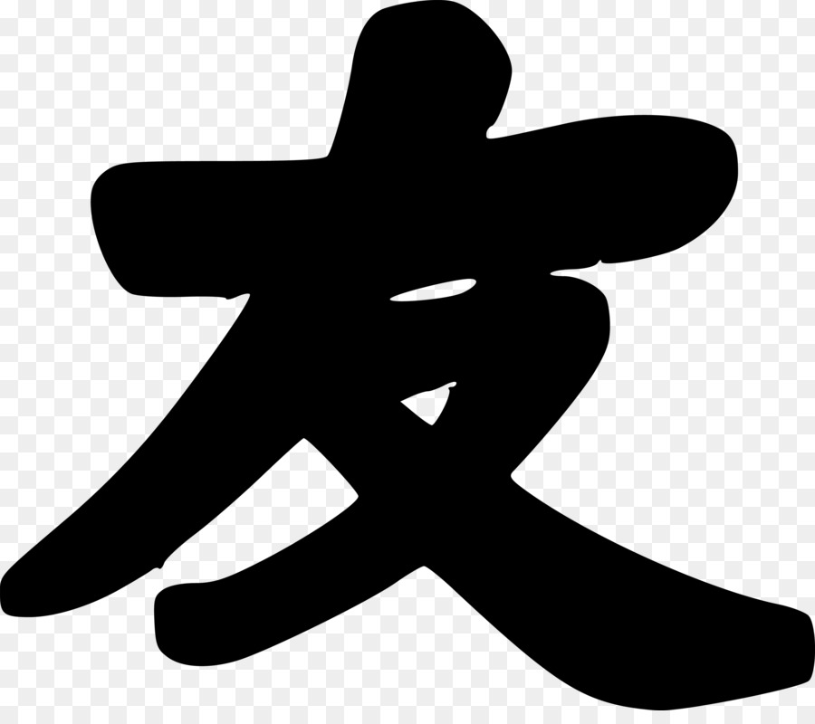 Chinese Characters Friendship Symbol Kanji Symbol Png Download