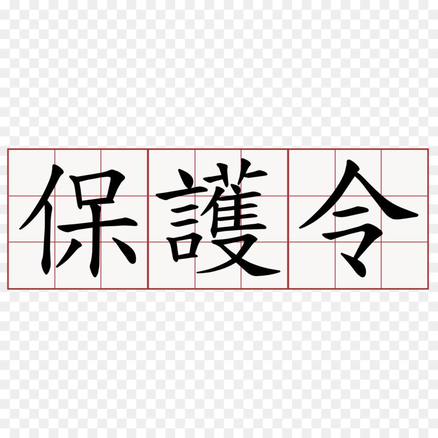 Kanji Tattoo Meaning Japanese Ideogram Japanese Png Download