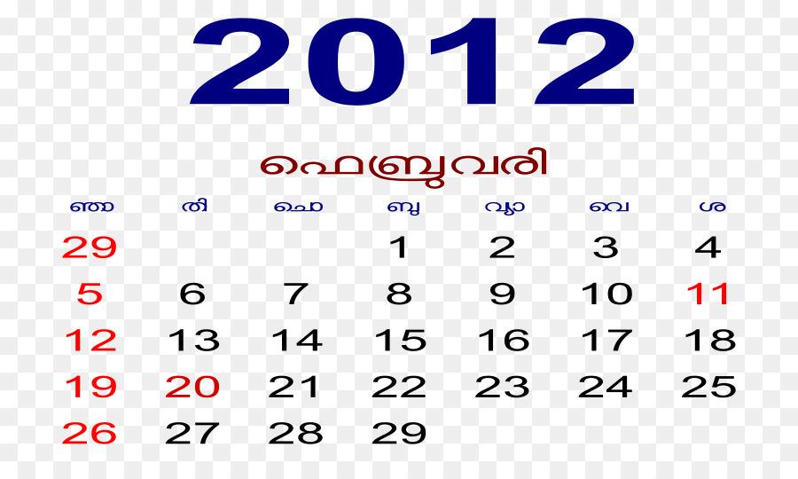 malayalam calendar malayalam calendar clip art february