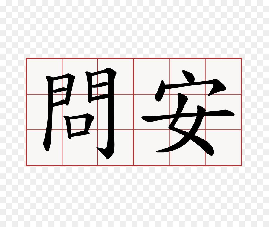 Chinese Characters Kanji Japanese Symbol Japanese Png Download