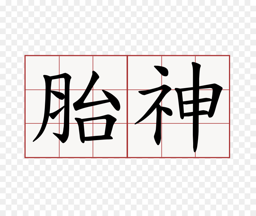 Chinese Characters Chinese Alphabet Symbol Symbol Png Download