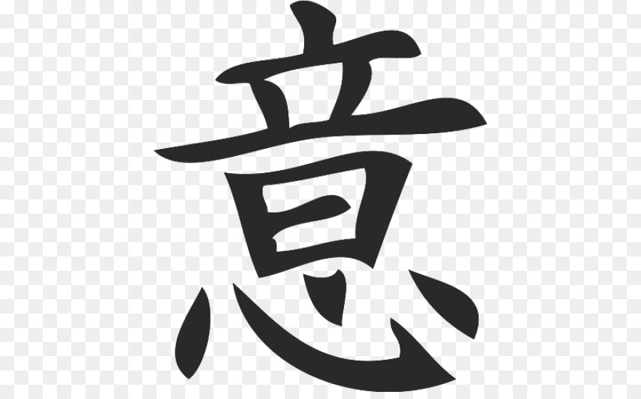 Kanji Japanese Chinese Characters Symbol Japanese Png Download