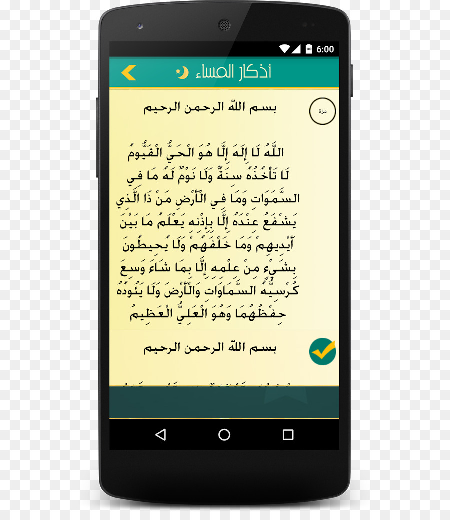 Feature Phone Text png download - 583*1024 - Free