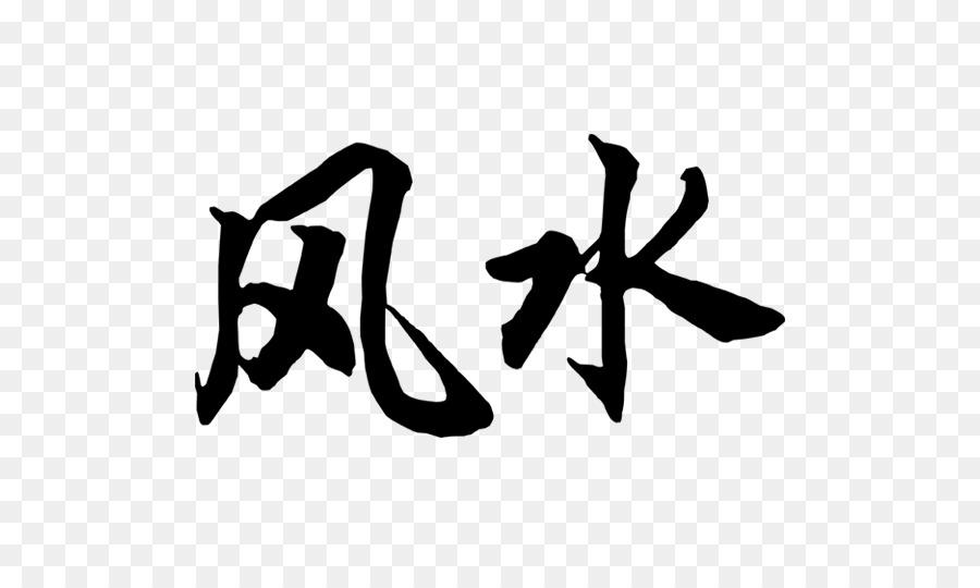 China Chinese Characters Symbol Master Yong Feng Shui