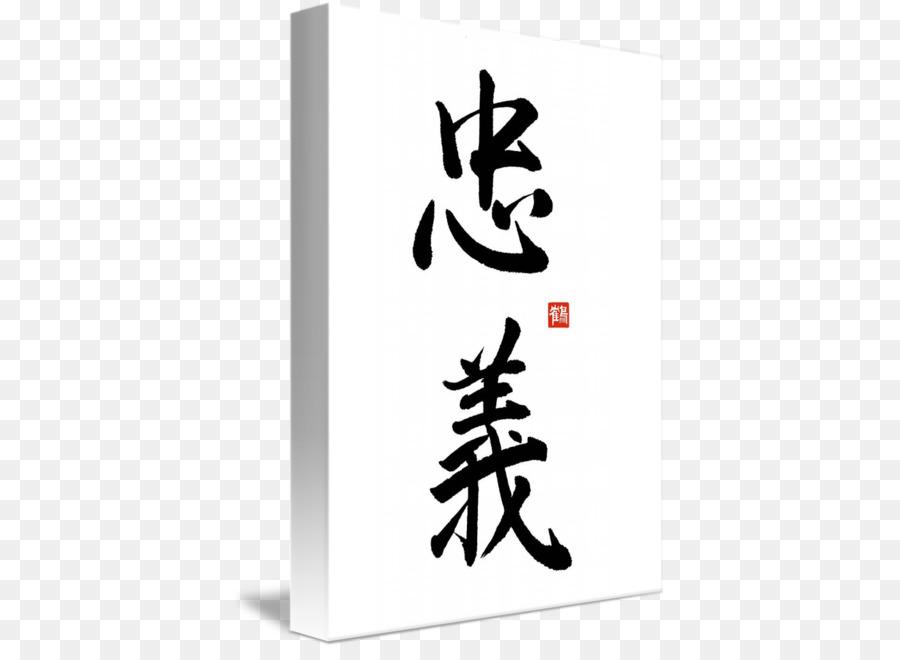 Kanji Loyalty Bushido Japanese Symbol Japanese Png Download 434