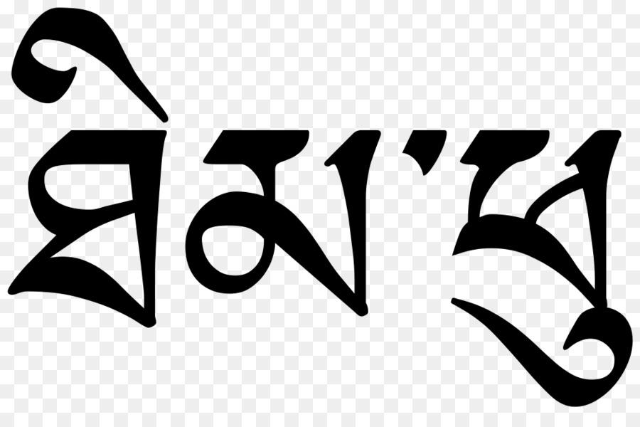 Om Mani Padme Hum Tibet Mantra Buddhism Om Png Download 1024662