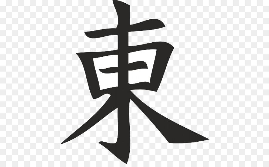Kanji Chinese Characters Symbol Japanese Tokyo Symbol Png Download