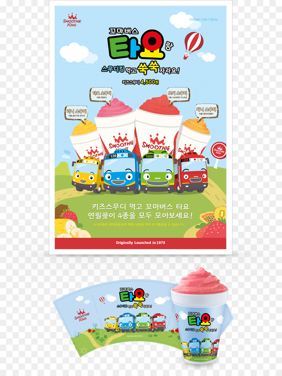 toy area tayo the little bus font toy png download 862 1184