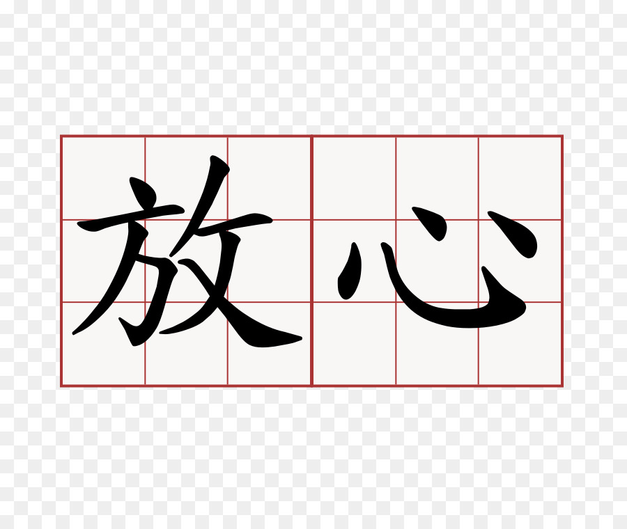 Chinese Characters Translation Kanji Mandarin Chinese Symbol Png