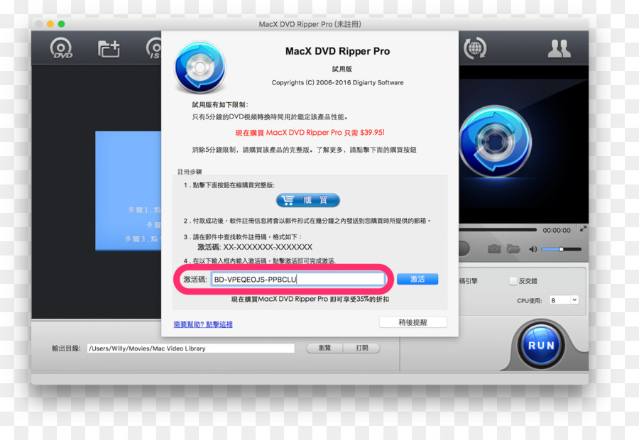 Computer program WinX DVD Ripper Platinum Ripping - dvd png