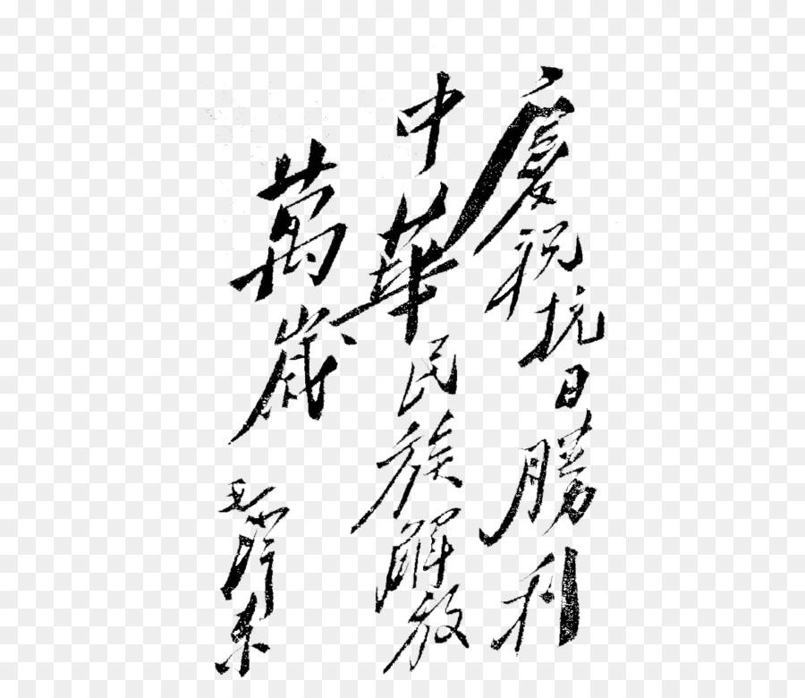 Second Sino Japanese War China Serve The People China