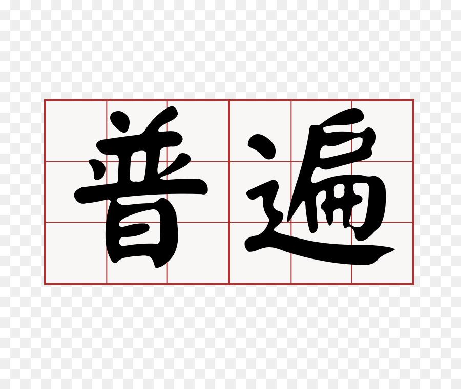 Taiwanés Hokkien 大家來學台語 Minnan Sur de minutos Logotipo - El ...