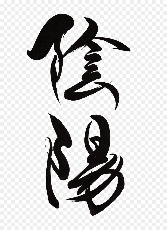 Japanese Calligraphy Ink Brush Yin And Yang Kanji Yin Yang Png
