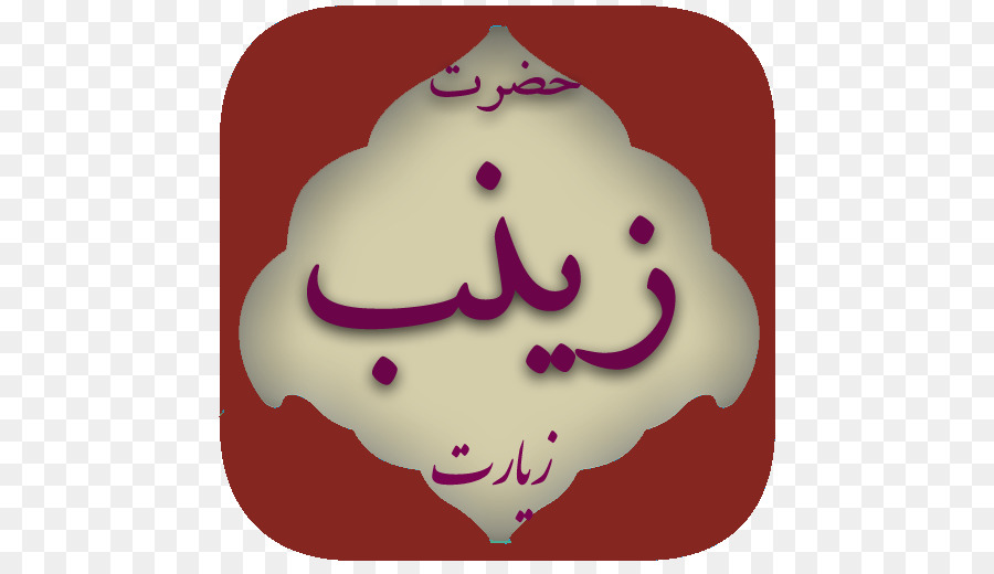Haram Android Pilgrimage Translation Cafe Bazaar - android png