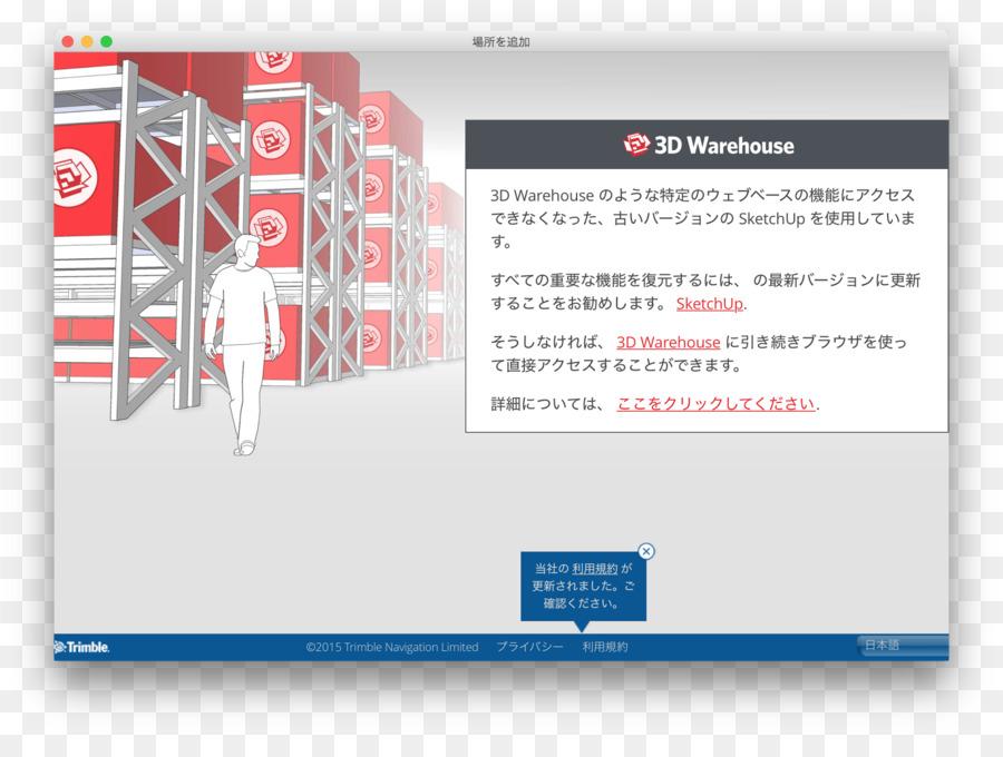 3d Warehouse Text png download - 1600*1179 - Free Transparent 3D