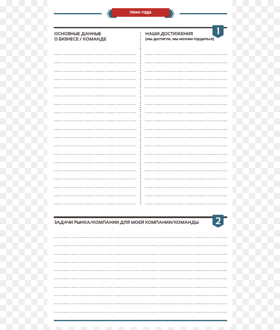 Document Line - line png download - 729*1050 - Free