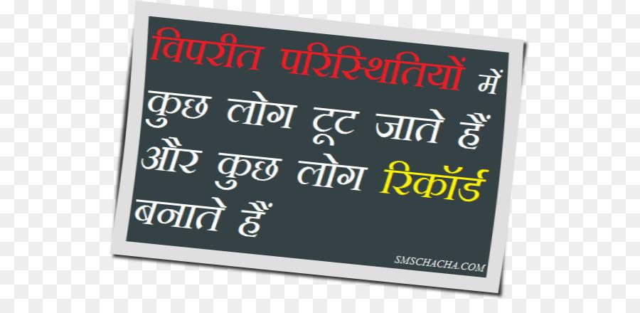 Sms Hindi Saying Message Whatsapp Akshaya Tritiya Png Download
