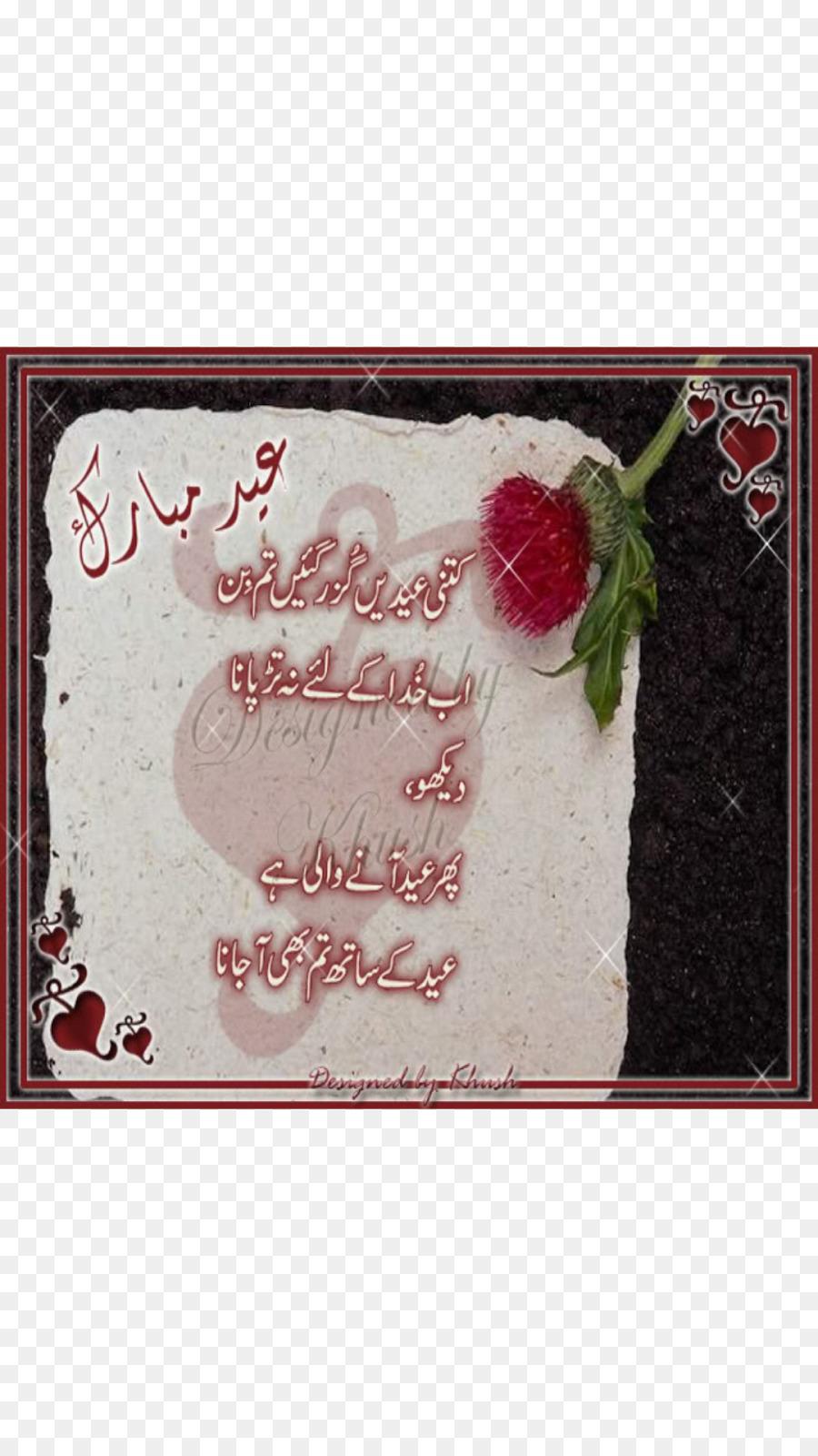 Urdu Poetry Sad Khuda Good Morning Poetry In Urdu Png Download