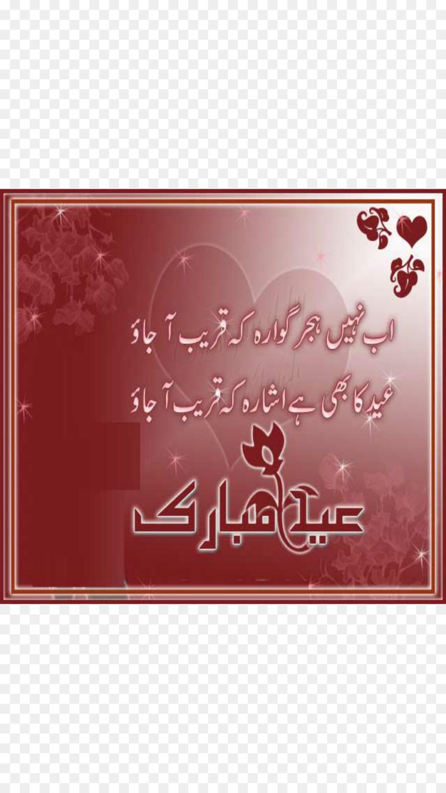 Urdu Poetry Eid Mubarak Line Line Png Download 9001600 Free