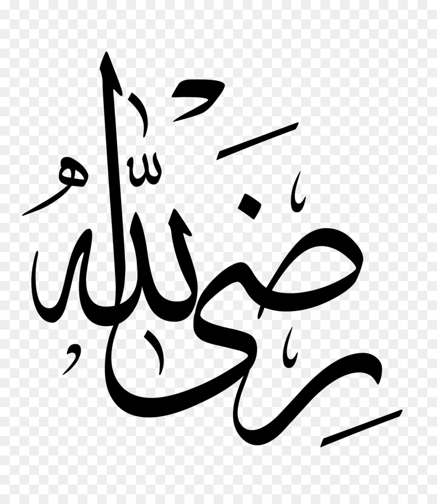 Quran Allah God In Islam Muslim Husband Islam Png Download 1367