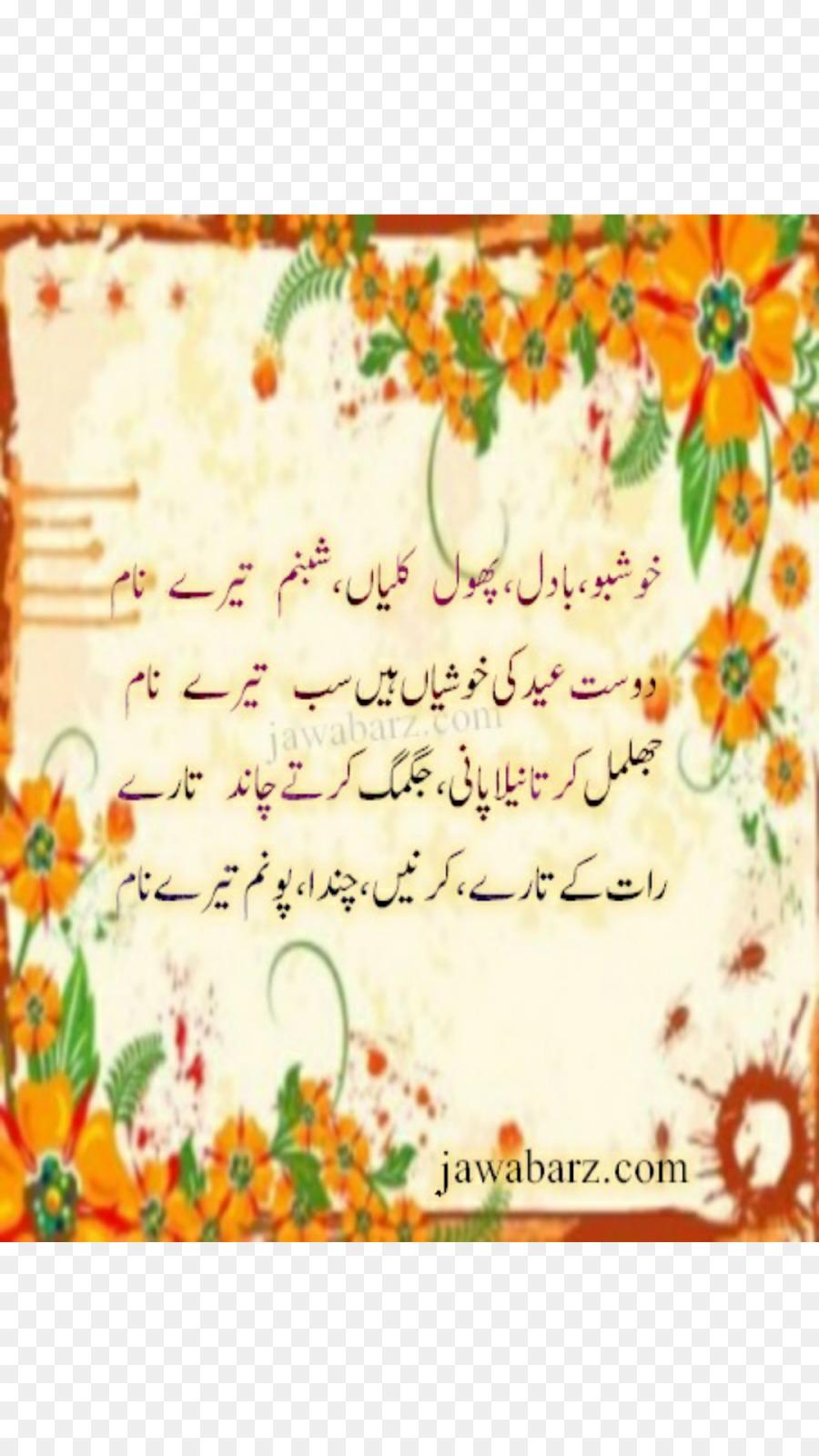 Urdu Poetry Kaliyan Shabnam Love Good Morning Poetry In Urdu Png