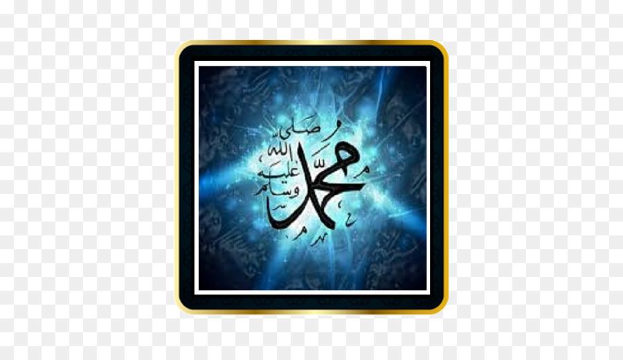 Quran Peace Be Upon Him Islam Dua Mecca Islam Png Download 512
