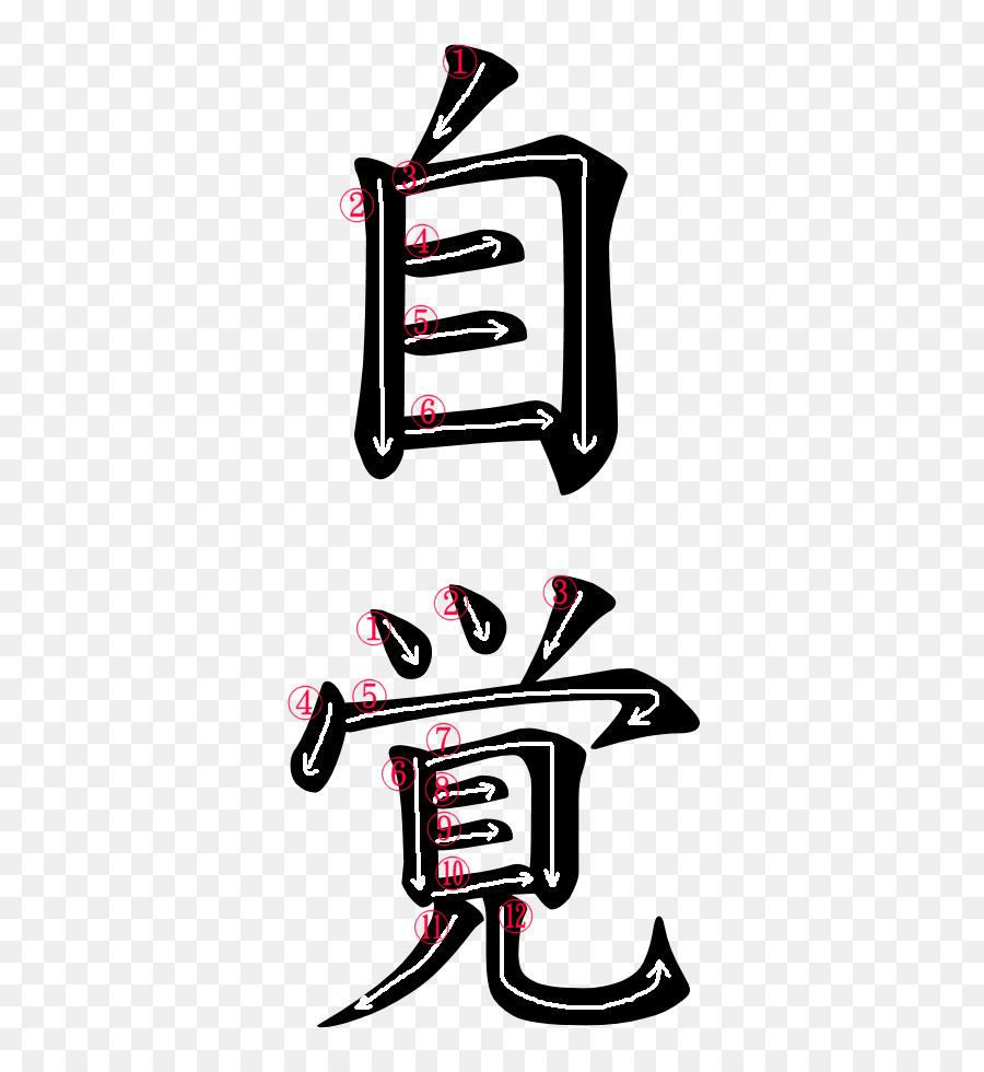 Kanji Chinese Characters Japanese Symbol Ideogram Self Awareness