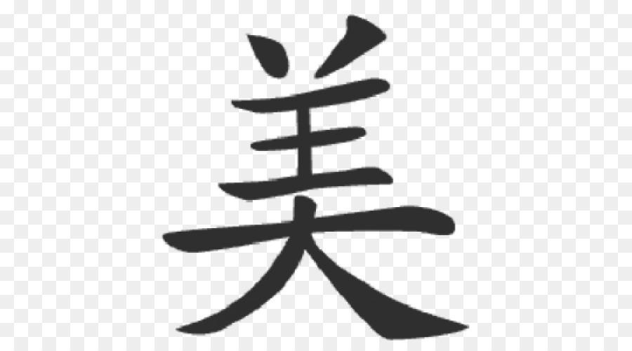Chinese Characters Symbol Kanji Beauty Symbol Png Download 500