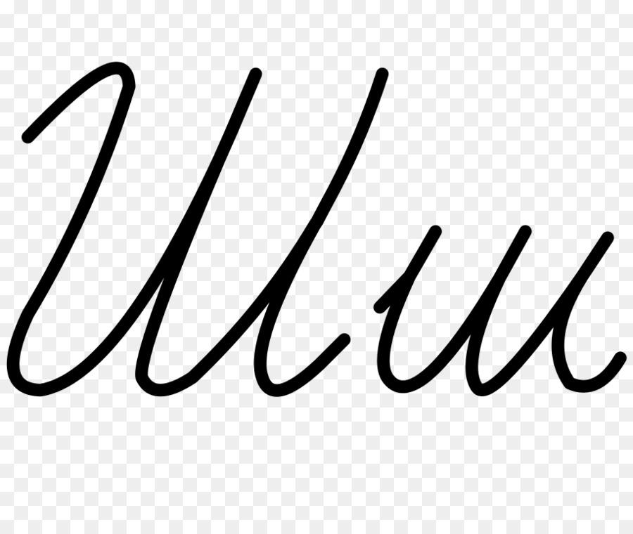 sha cursive cyrillic script russian alphabet letter d letters