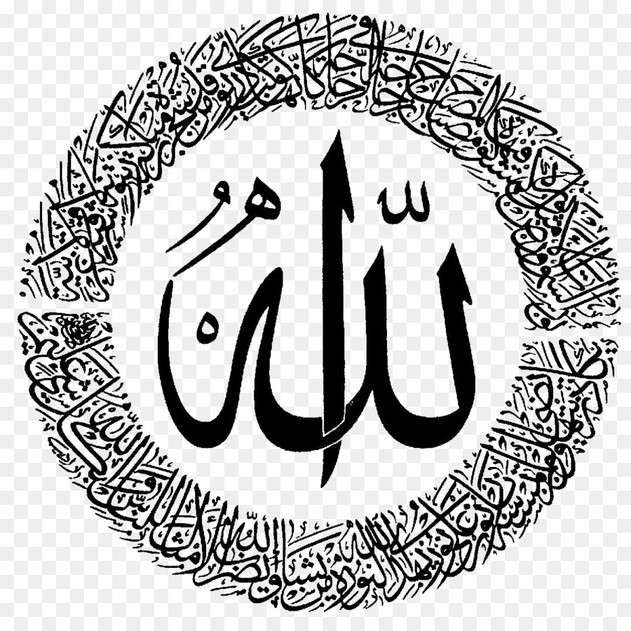 Quran Symbols Of Islam Religion Allah Islam Png Download 1200