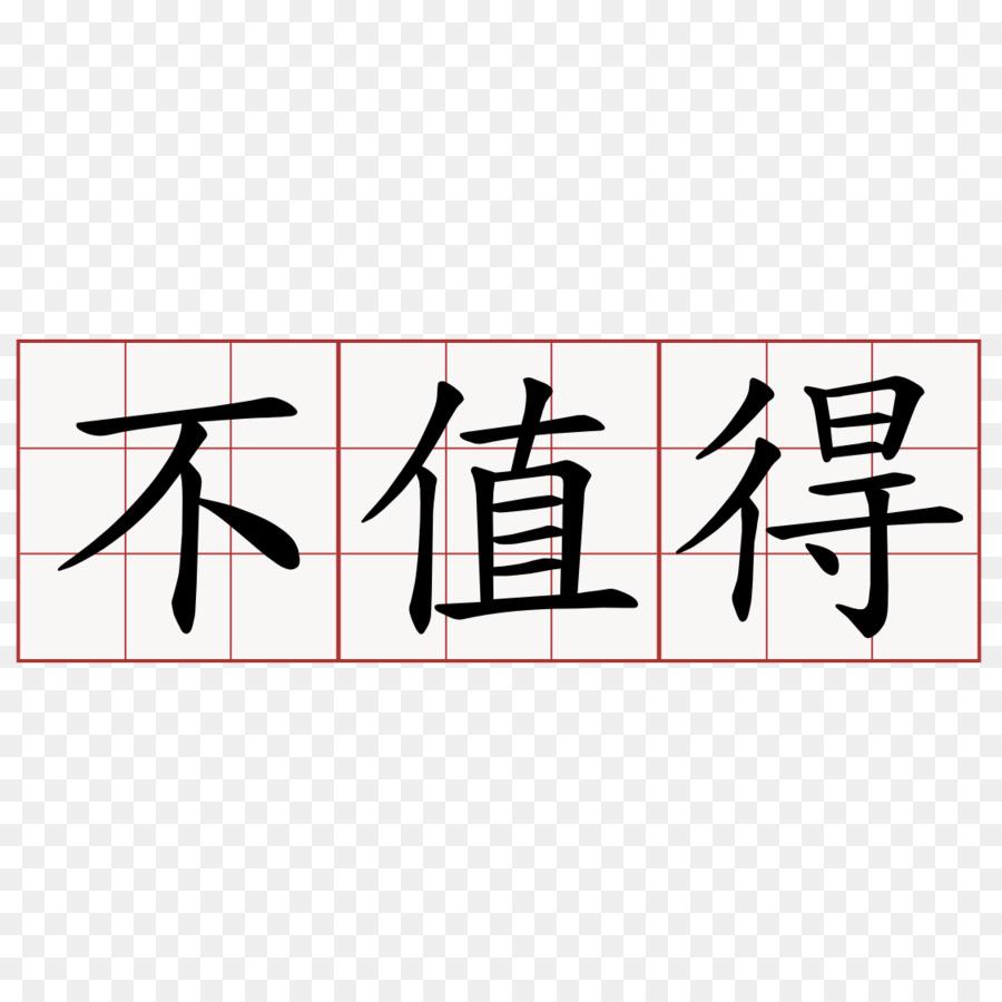 Chinese Characters Chinese Language Symbol China Image Symbol Png