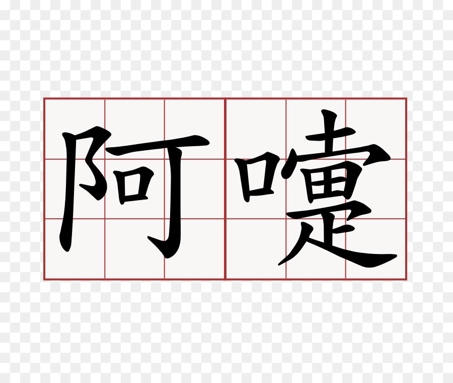 Chinese Characters Kanji Chinese Language Symbol Symbol Png
