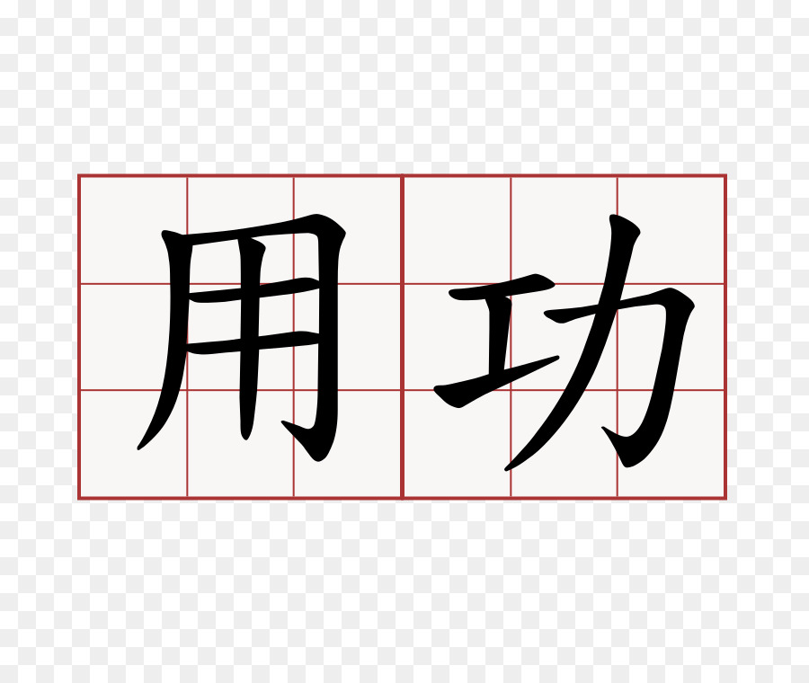 Chinese Characters Chinese Language Symbol Word Writing System