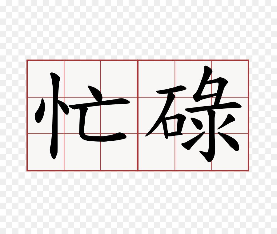 Kanji Symbol Dictionary Yue Chinese Chinese Characters Symbol Png