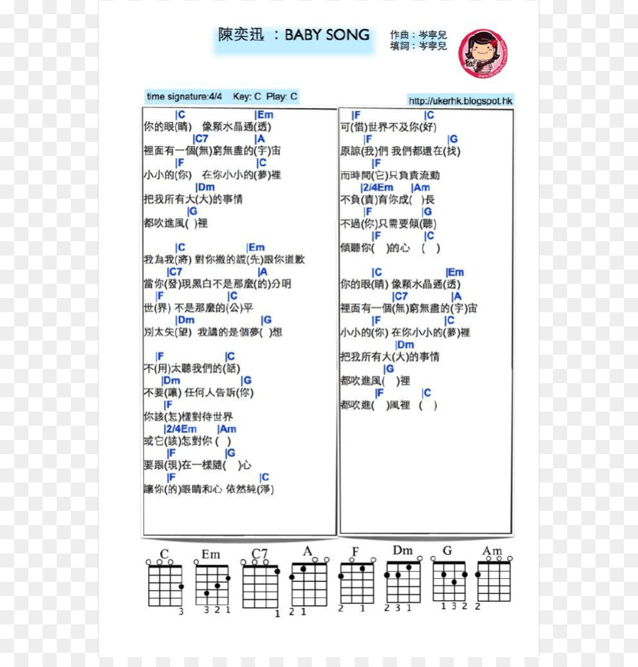 Baby Song Musical Notation Chord Ukulele Each And Every Tomorrow