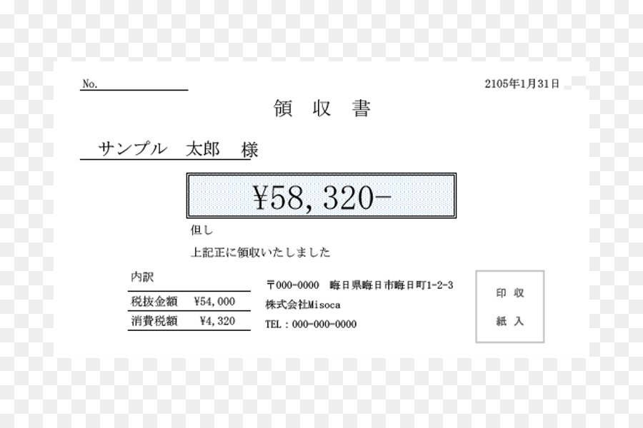 Document Receipt Template Revenue Stamp A4 Template 764587
