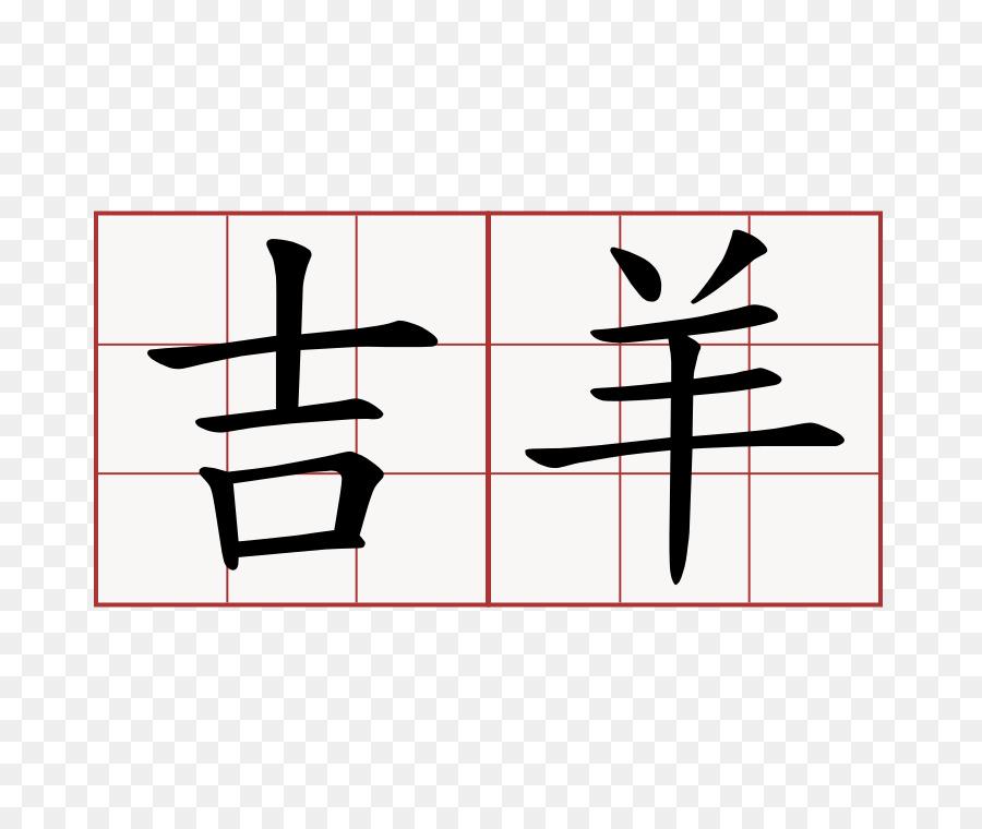 Chinese Characters Chinese Marriage Shuowen Jiezi Chinese Language