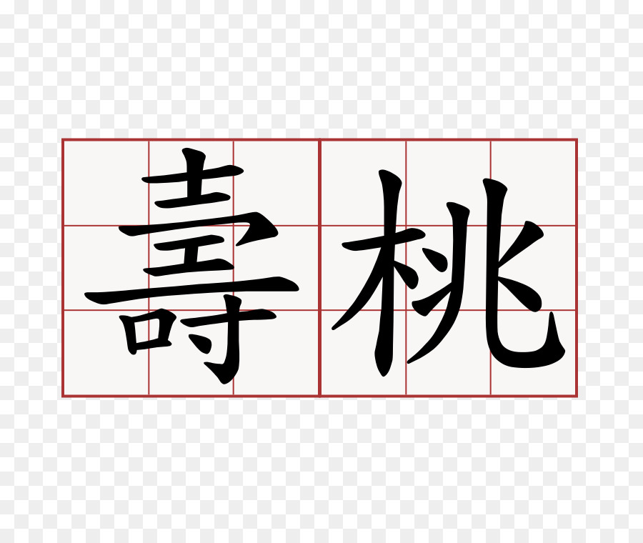 Chinese Characters Symbol Chinese Language Meaning Word Symbol Png