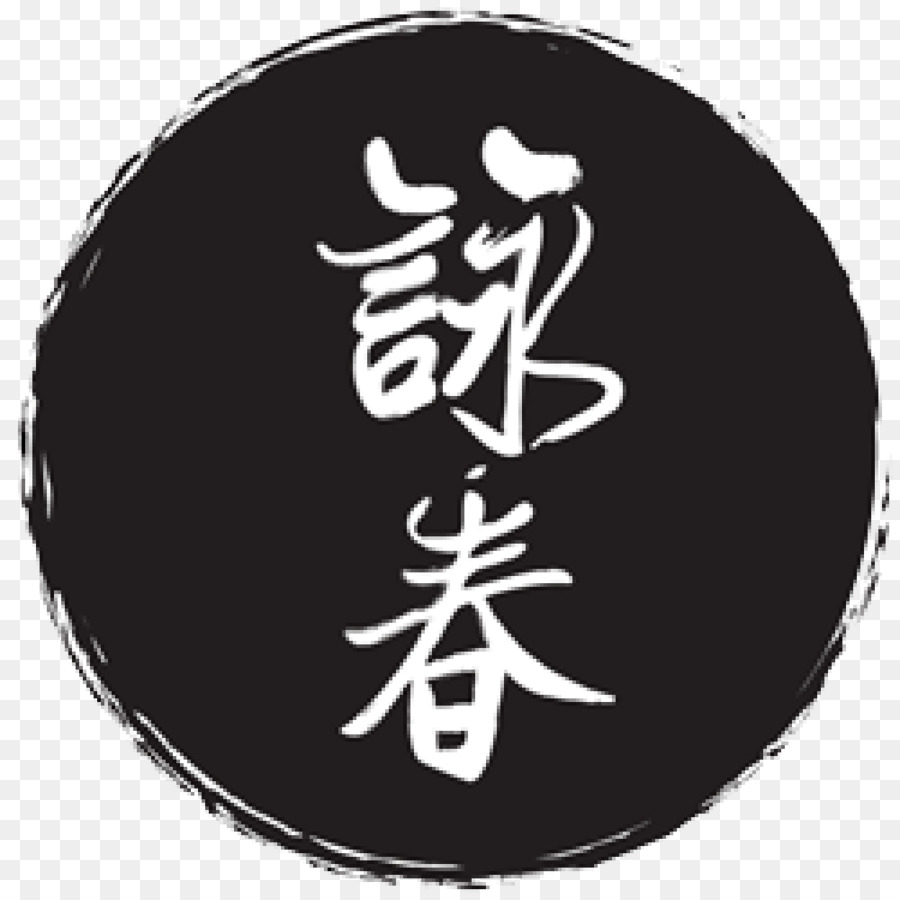 Wing Chun Chinese Characters Chinese Language Chinese Martial Arts