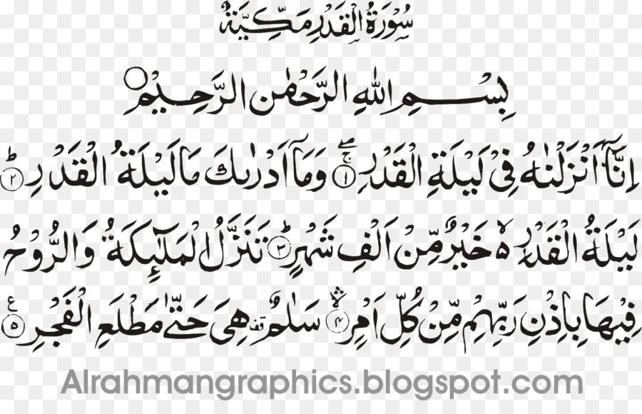 Quran Text png download - 1600*997 - Free Transparent Quran png